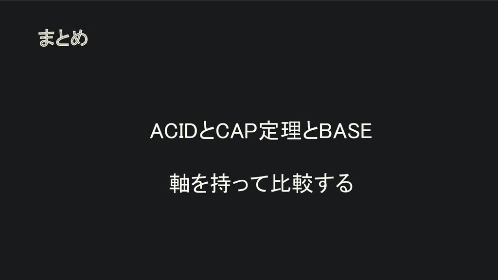 ACIDとCAP定理とBASE  軸を持って比較する まとめ