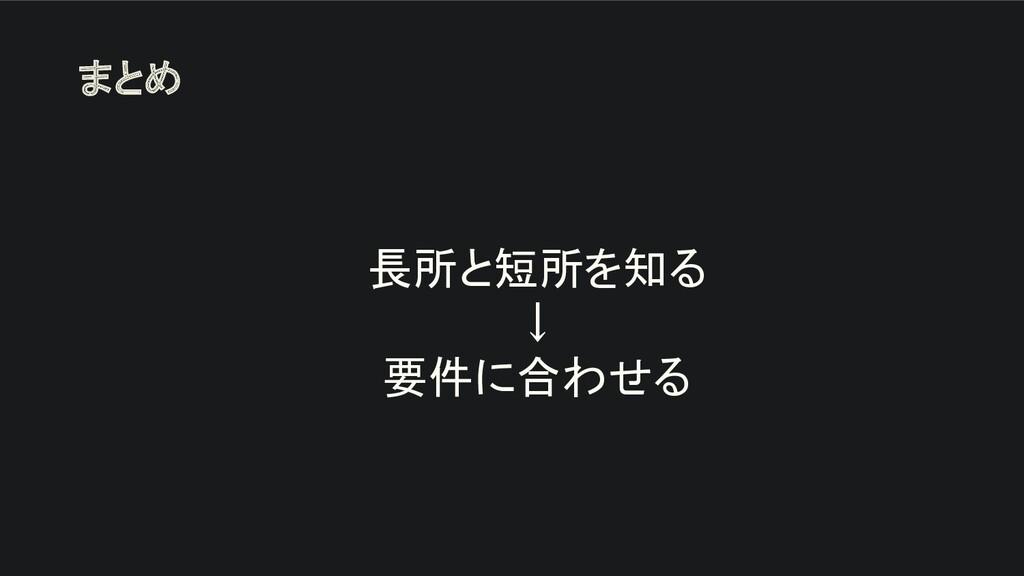 長所と短所を知る ↓ 要件に合わせる まとめ