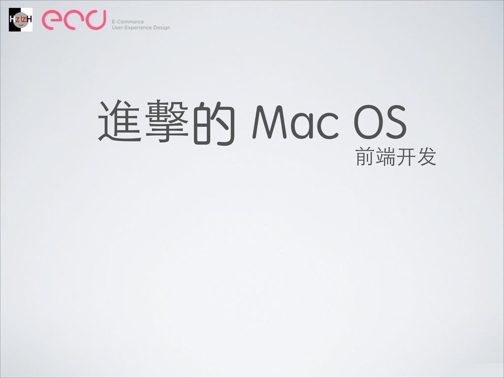 進擊的 Mac OS 前端开发