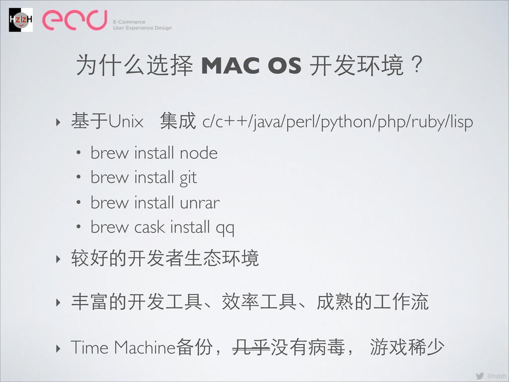 ‣ UI 为什么选择 MAC OS 开发环境 ? ‣ 较好的开发者⽣生态环境 ‣ 基于Unix...