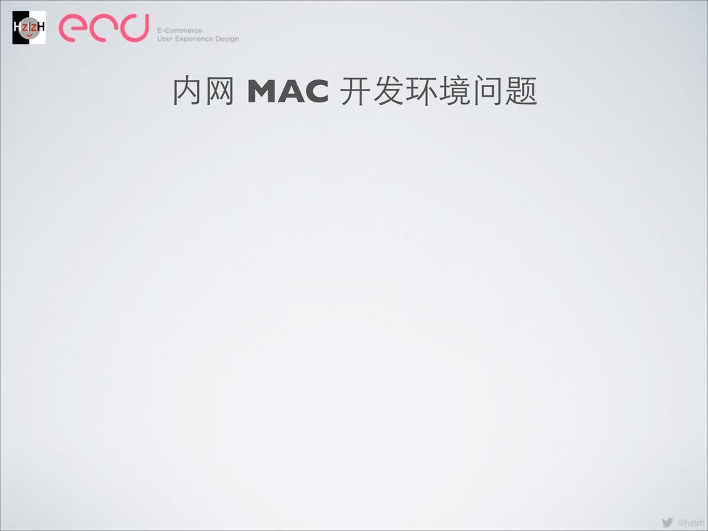 内⺴⽹网 MAC 开发环境问题