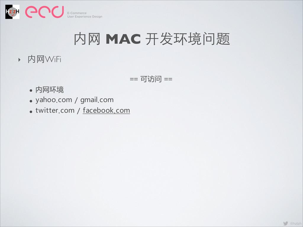 内⺴⽹网 MAC 开发环境问题 == 可访问 ==   • 内网环境  • yahoo.com...