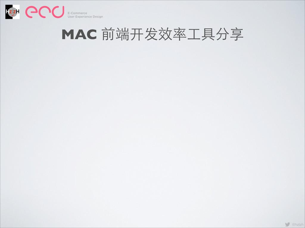 MAC 前端开发效率⼯工具分享