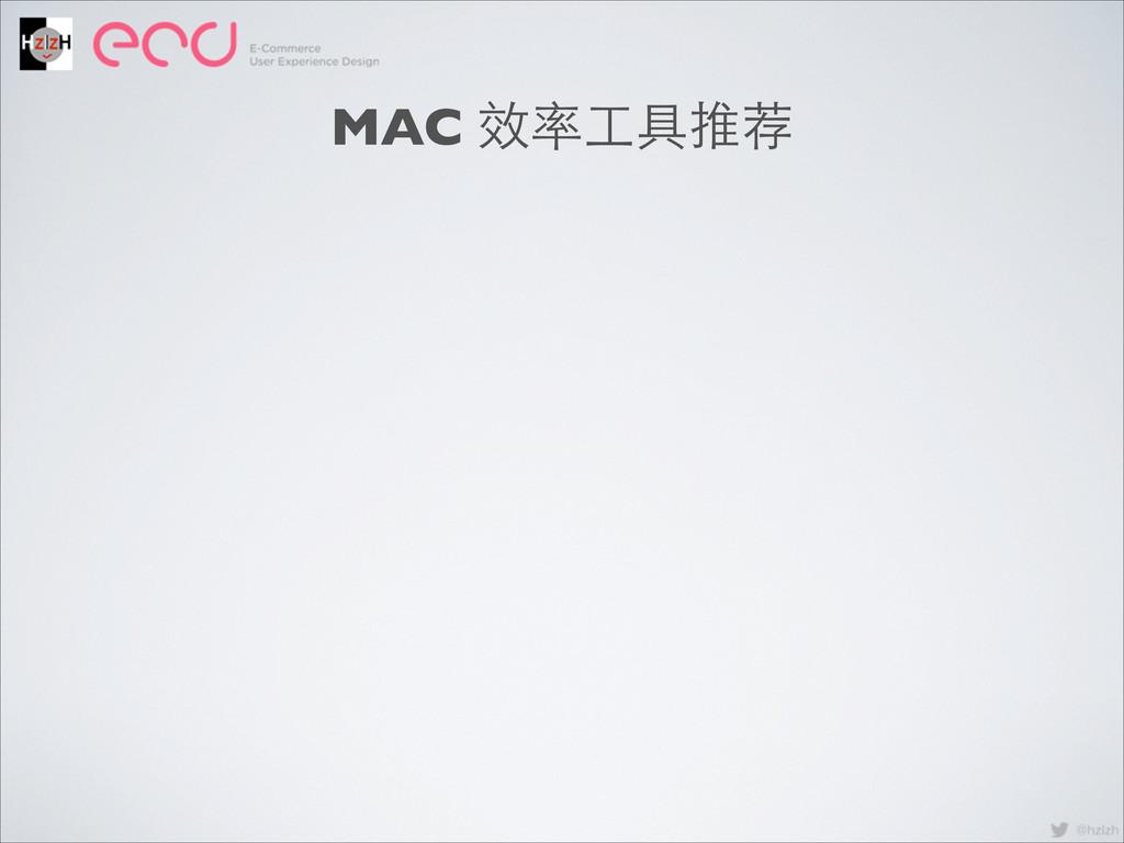 MAC 效率⼯工具推荐