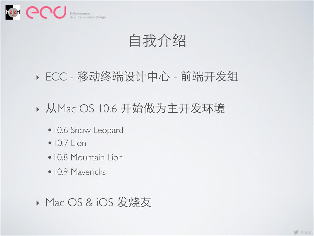⾃自我介绍 ‣ 从Mac OS 10.6 开始做为主开发环境 ‣ ECC - 移动终端设计中⼼...