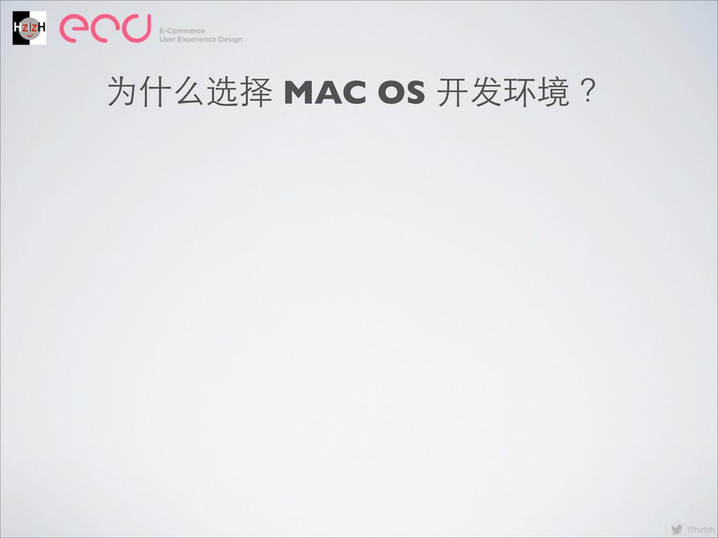 为什么选择 MAC OS 开发环境 ?