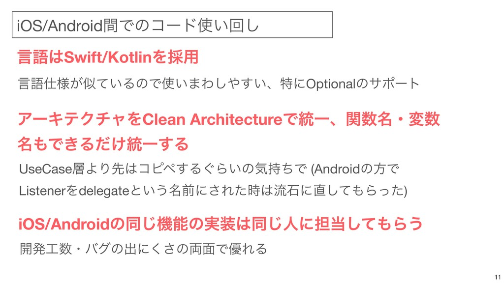 iOS/AndroidؒͰͷίʔυ͍ճ͠ 11 ݴޠSwift/KotlinΛ࠾༻ ݴޠ...