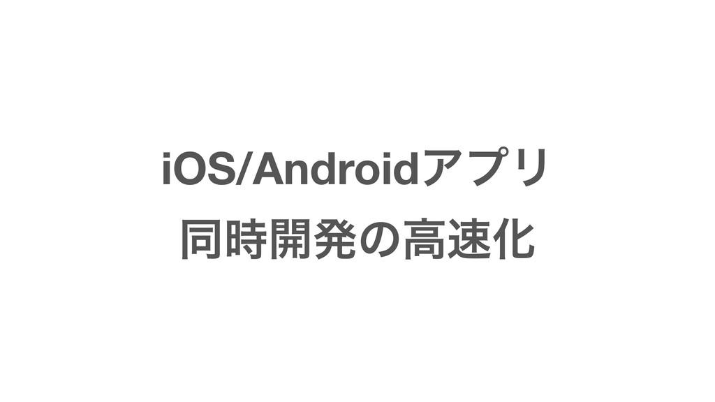 iOS/AndroidΞϓϦ ಉ։ൃͷߴԽ