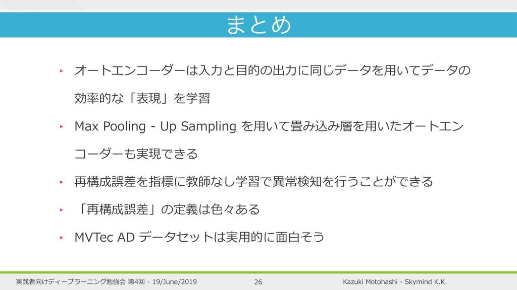 Kazuki Motohashi - Skymind K.K. 実践者向けディープラーニング勉...