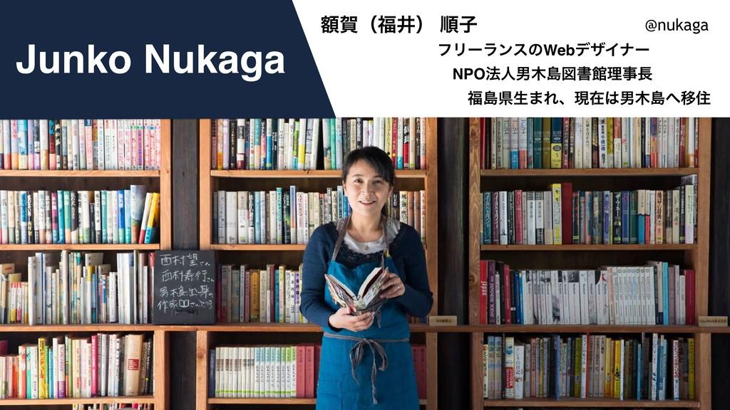 ֹլʢҪʣ ॱࢠ Junko Nukaga ϑϦʔϥϯεͷWebσβΠφʔ ɹNPO๏ਓஉ...