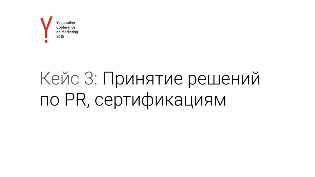 Кейс 3: Принятие решений по PR, сертификациям