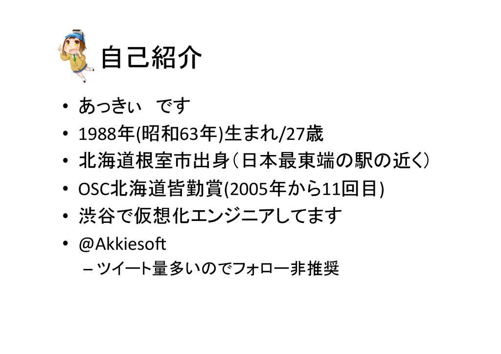 自己紹介 • あっきぃ です  • 1988年(昭和63年)生まれ/27歳 ...