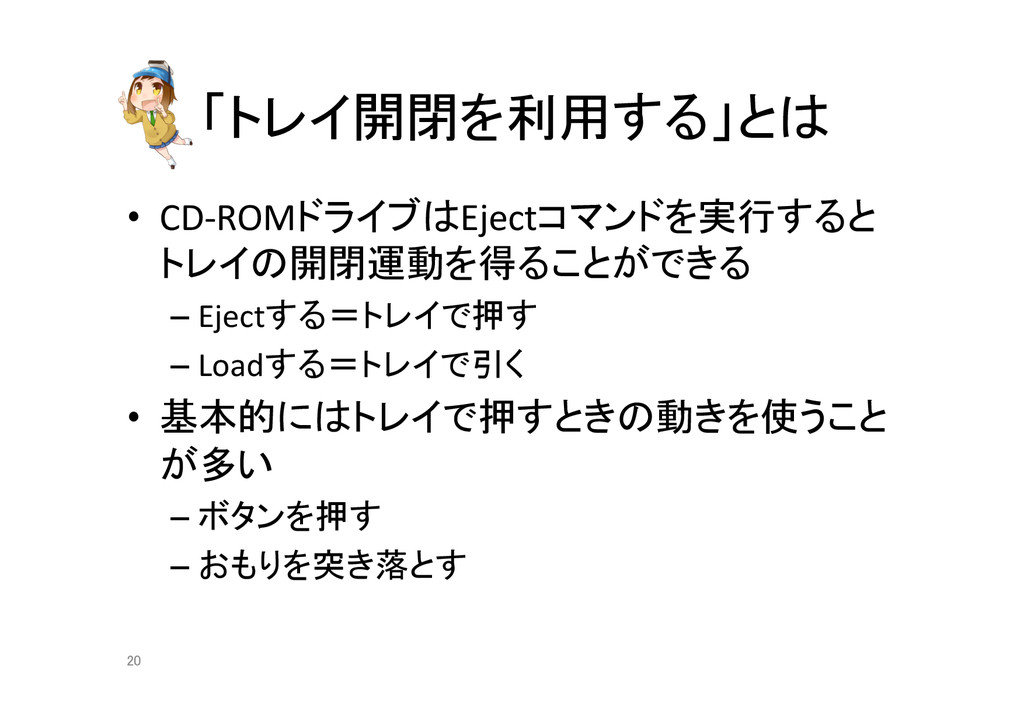 「トレイ開閉を利用する」とは • CD-‐ROMドライブはEjectコマンドを実行する...