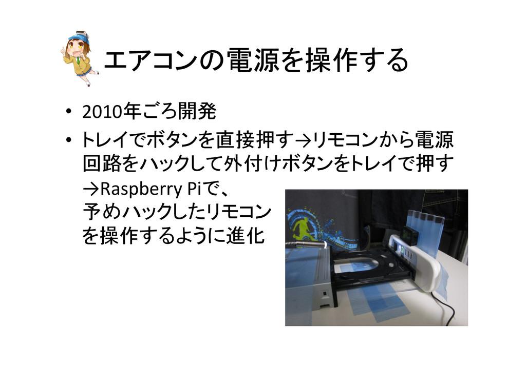エアコンの電源を操作する  • 2010年ごろ開発  • トレイでボタンを直接...