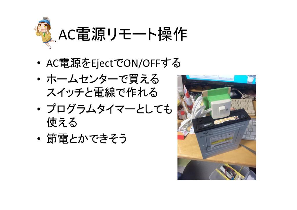 AC電源リモート操作 • AC電源をEjectでON/OFFする  • ホームセ...