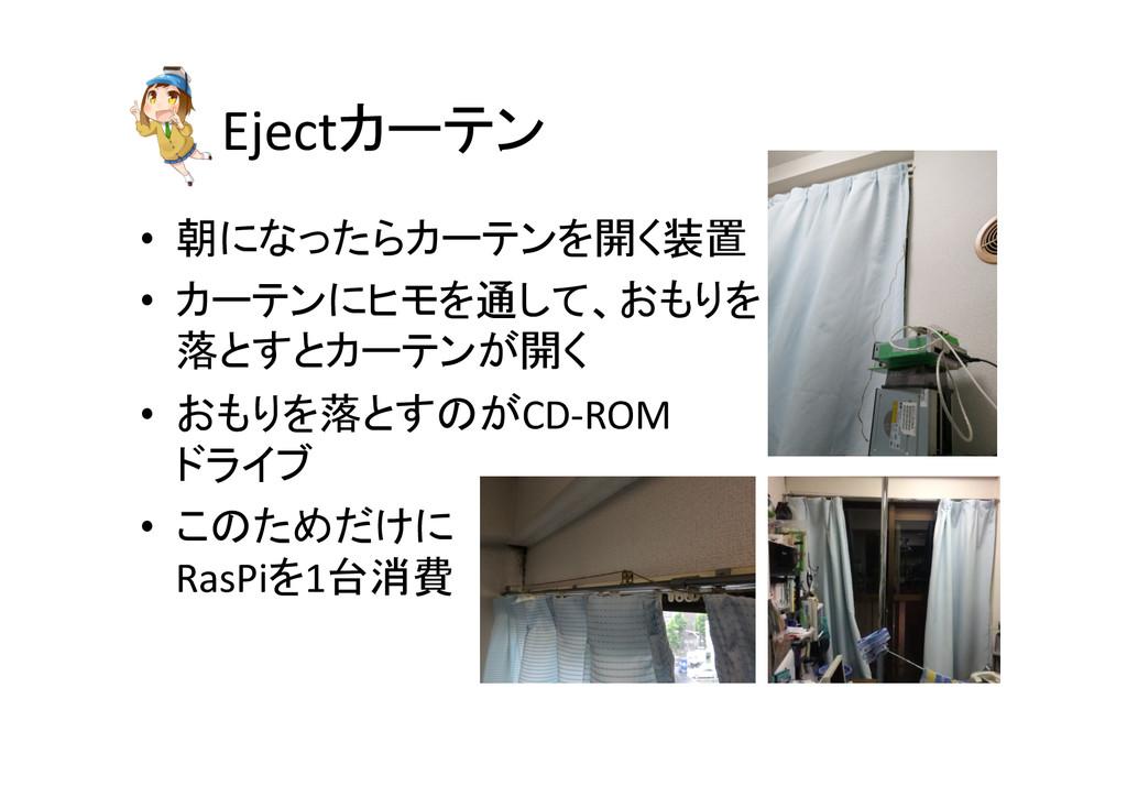 Ejectカーテン • 朝になったらカーテンを開く装置  • カーテンにヒモを通...