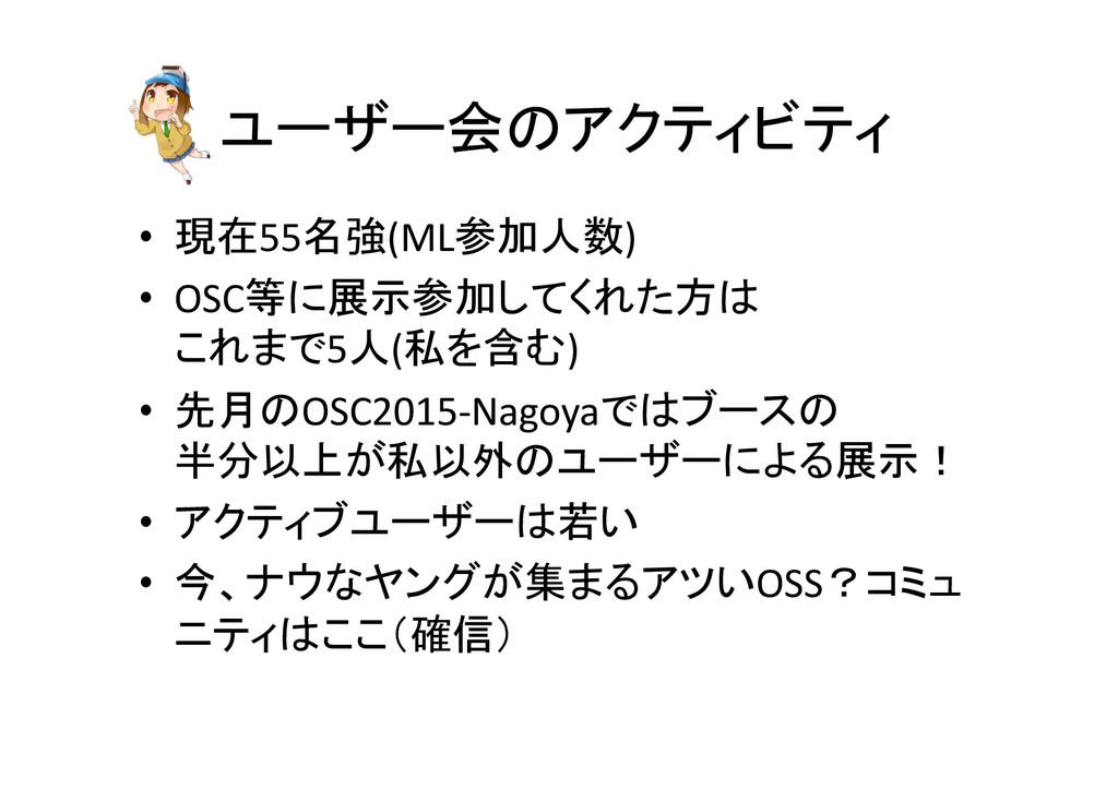 ユーザー会のアクティビティ • 現在55名強(ML参加人数)  • OSC等に展...