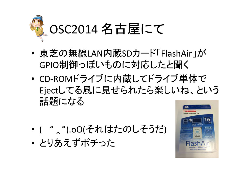 OSC2014 名古屋にて • 東芝の無線LAN内蔵SDカード「FlashAir」...