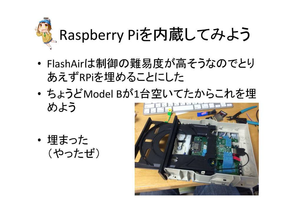Raspberry Piを内蔵してみよう • FlashAirは制御の難易度が高そ...