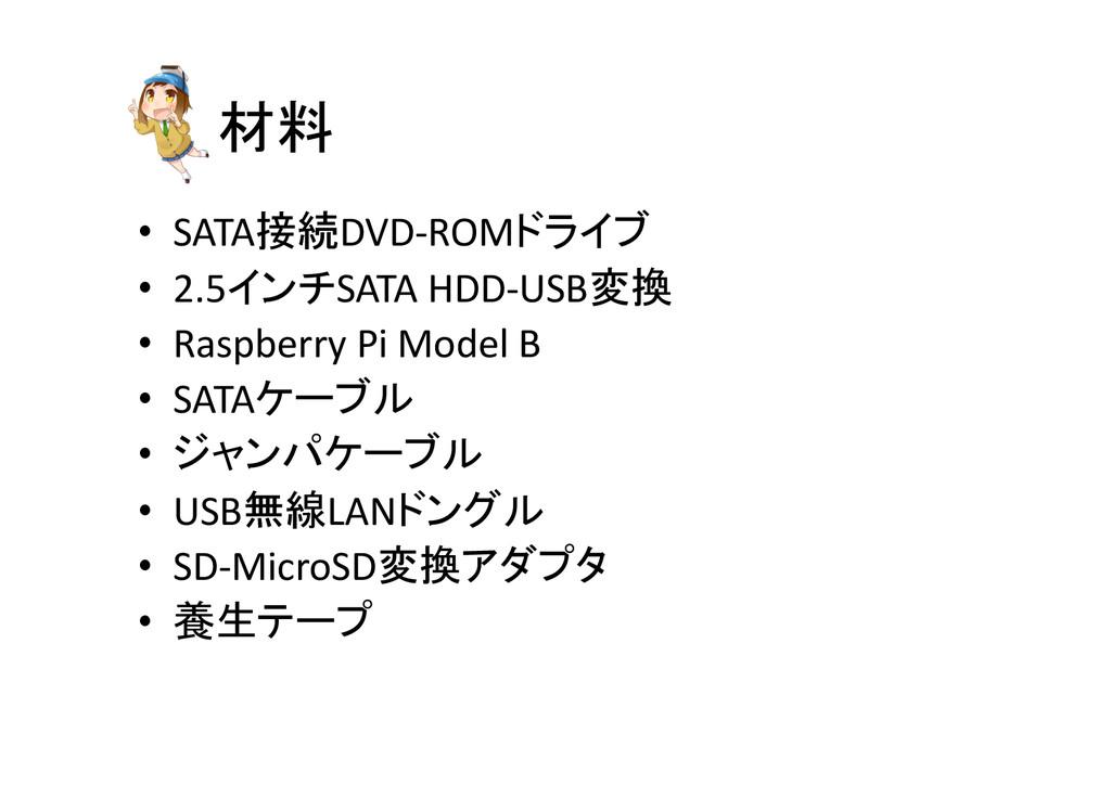 材料 • SATA接続DVD-‐ROMドライブ  • 2.5インチSATA...