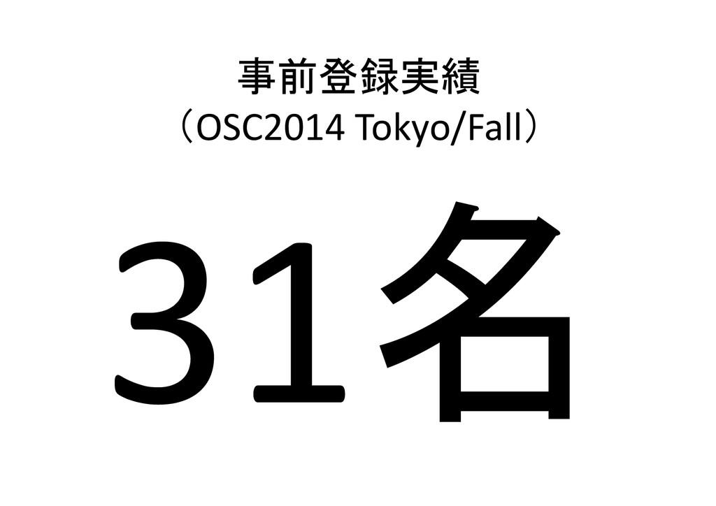 事前登録実績  (OSC2014 Tokyo/Fall)   31名