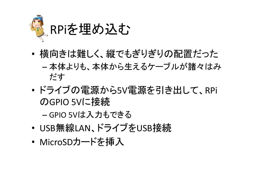 RPiを埋め込む • 横向きは難しく、縦でもぎりぎりの配置だった  –本体よりも...
