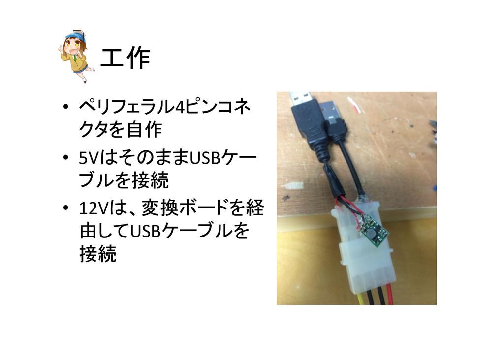 工作 • ペリフェラル4ピンコネ クタを自作  • 5VはそのままUSBケー ブ...