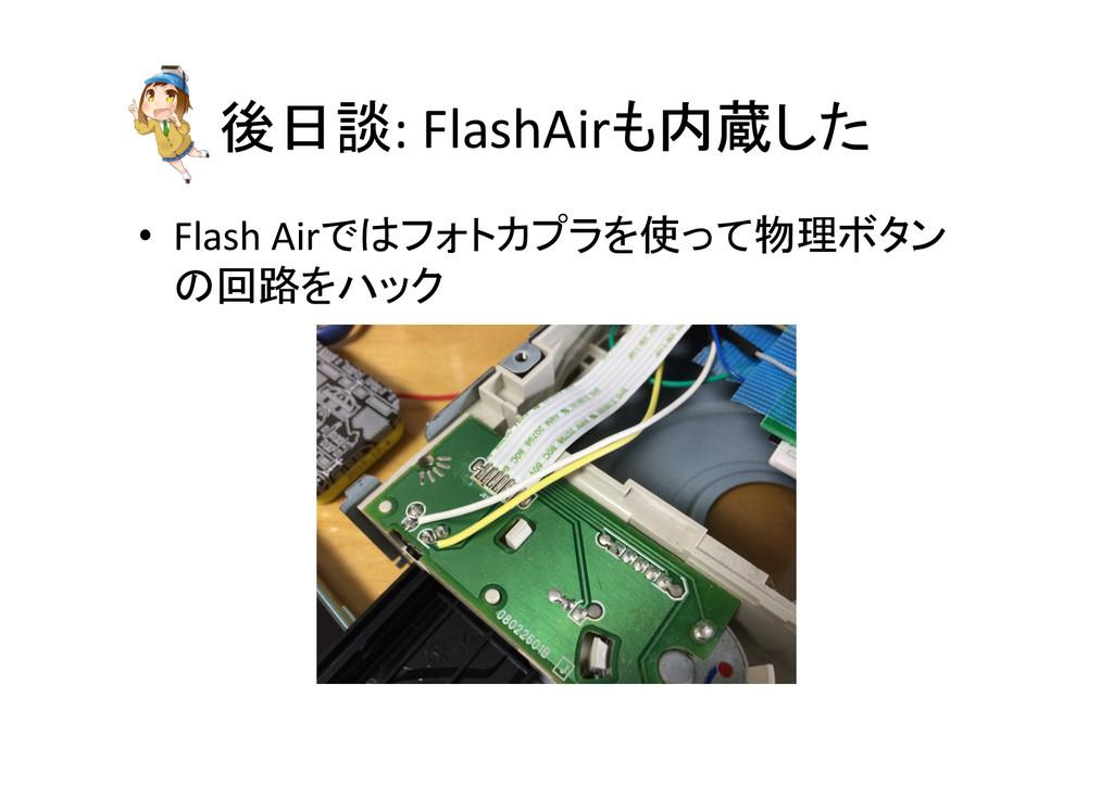後日談: FlashAirも内蔵した • Flash Airではフォトカプラ...