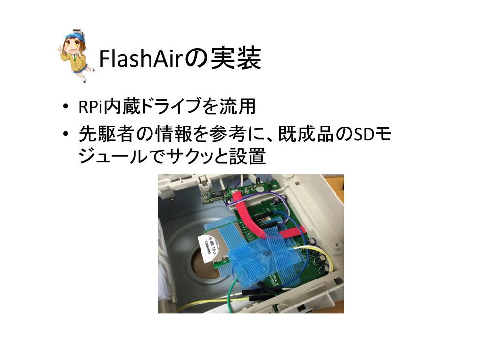 FlashAirの実装 • RPi内蔵ドライブを流用  • 先駆者の情報を参考に...