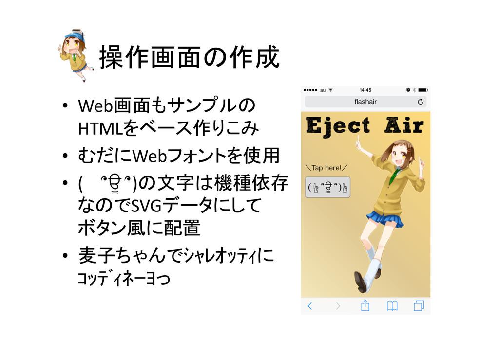 操作画面の作成 • Web画面もサンプルの  HTMLをベース作りこみ  •...