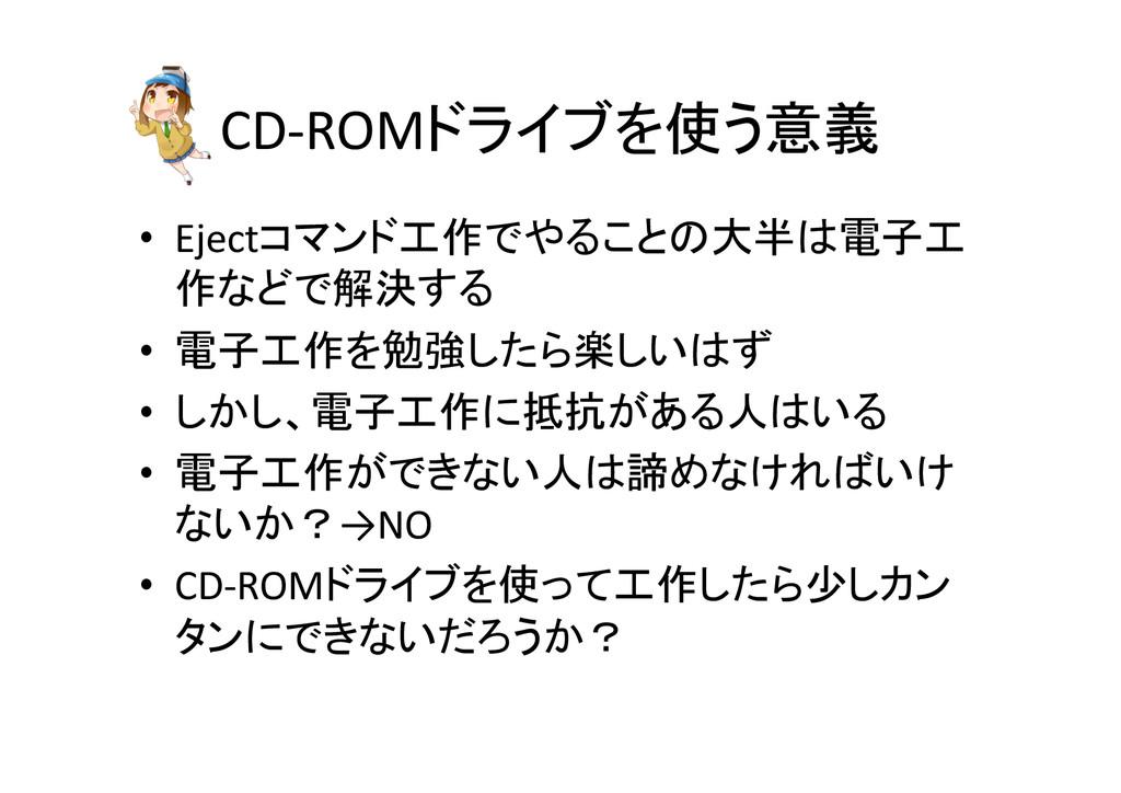 CD-‐ROMドライブを使う意義 • Ejectコマンド工作でやることの大半は電子工 ...