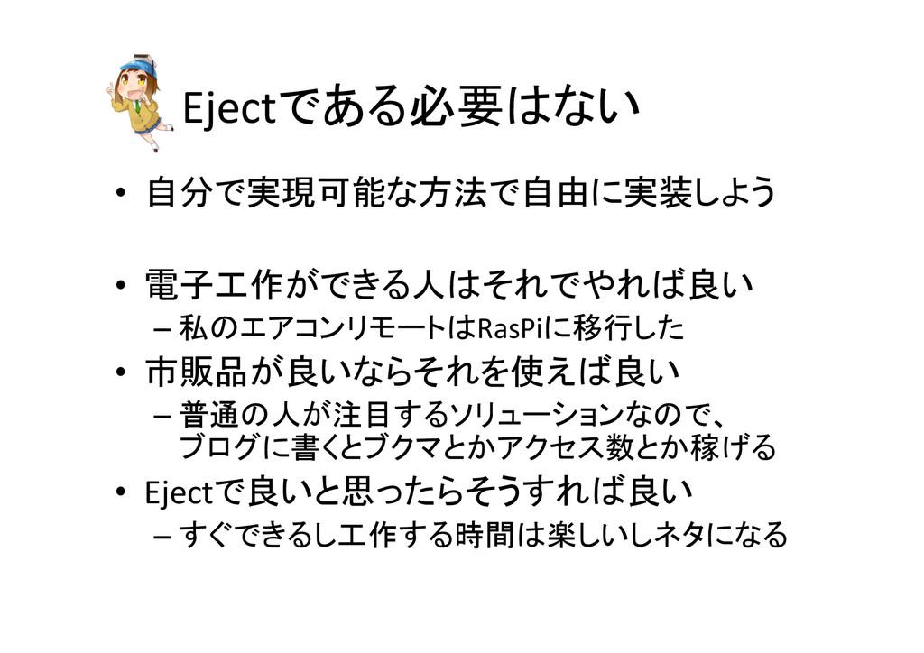 Ejectである必要はない • 自分で実現可能な方法で自由に実装しよう  • 電...
