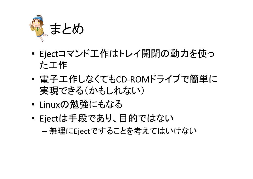 まとめ • Ejectコマンド工作はトレイ開閉の動力を使っ た工作  • 電子工...
