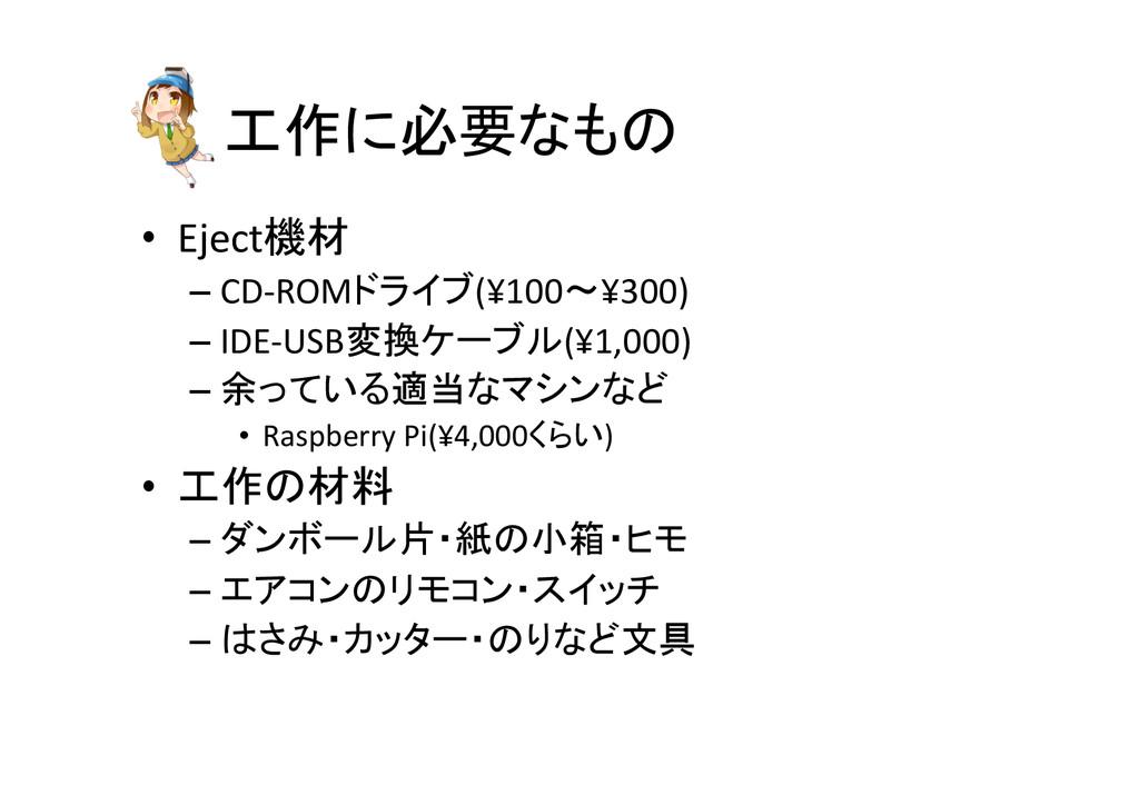 工作に必要なもの • Eject機材  –CD-‐ROMドライブ(¥100〜¥...