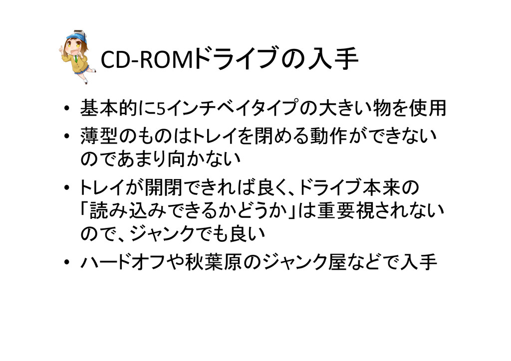 CD-‐ROMドライブの入手 • 基本的に5インチベイタイプの大きい物を使用  ...