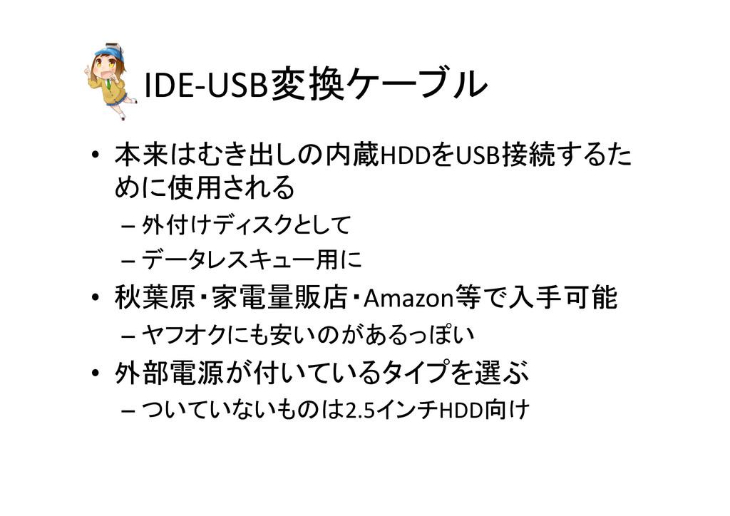 IDE-‐USB変換ケーブル • 本来はむき出しの内蔵HDDをUSB接続するた めに使...