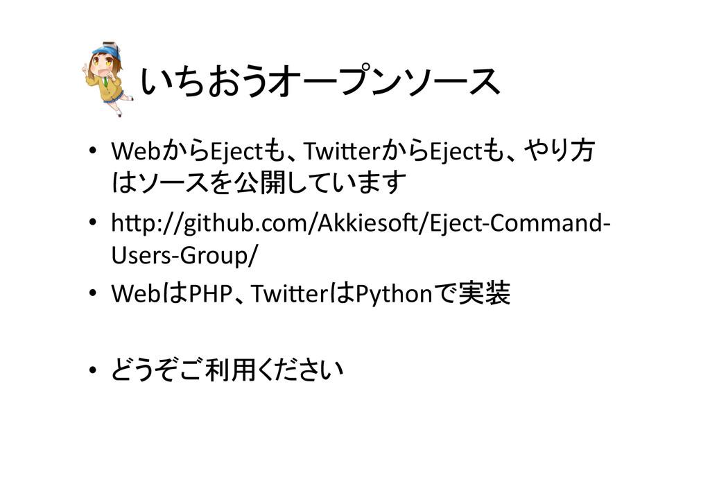 いちおうオープンソース • WebからEjectも、TwiierからEjectも、やり方...