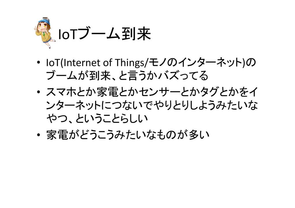 IoTブーム到来 • IoT(Internet of Things/モノのイ...