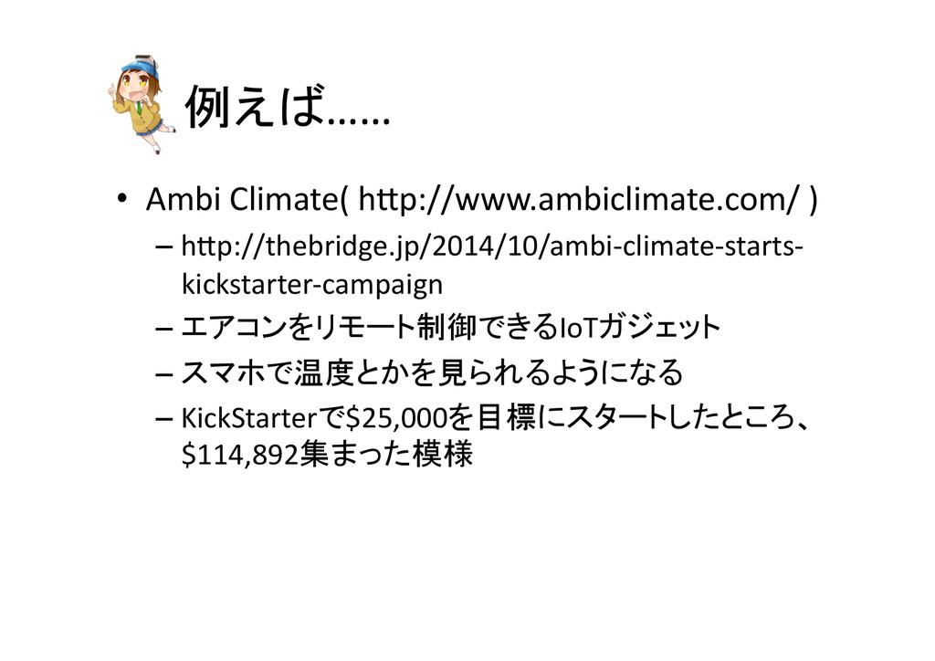 例えば…… • Ambi Climate( hip://www.ambicl...