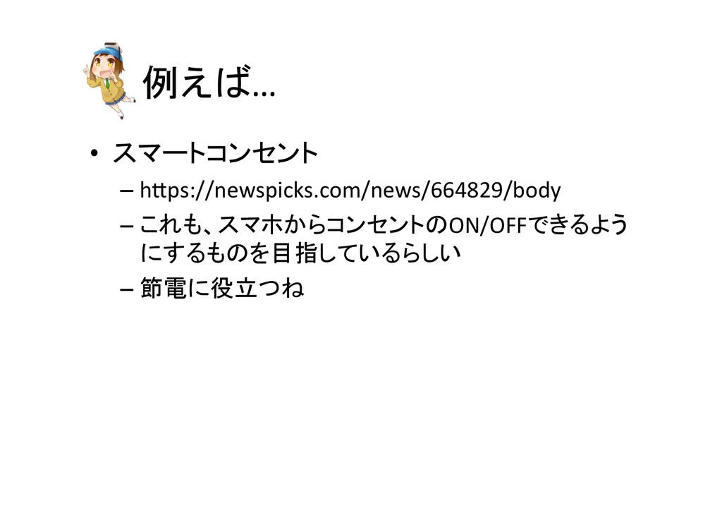 例えば… • スマートコンセント  –hips://newspicks.com/...
