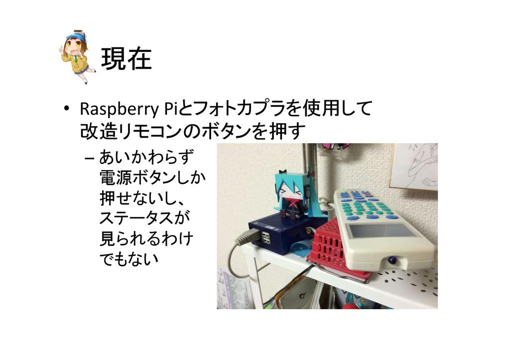 現在 • Raspberry Piとフォトカプラを使用して  改造リモコンの...