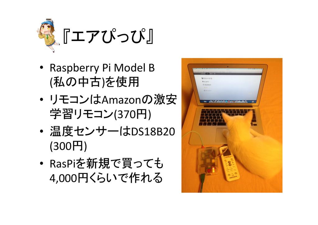 『エアぴっぴ』 • Raspberry Pi Model B  ...