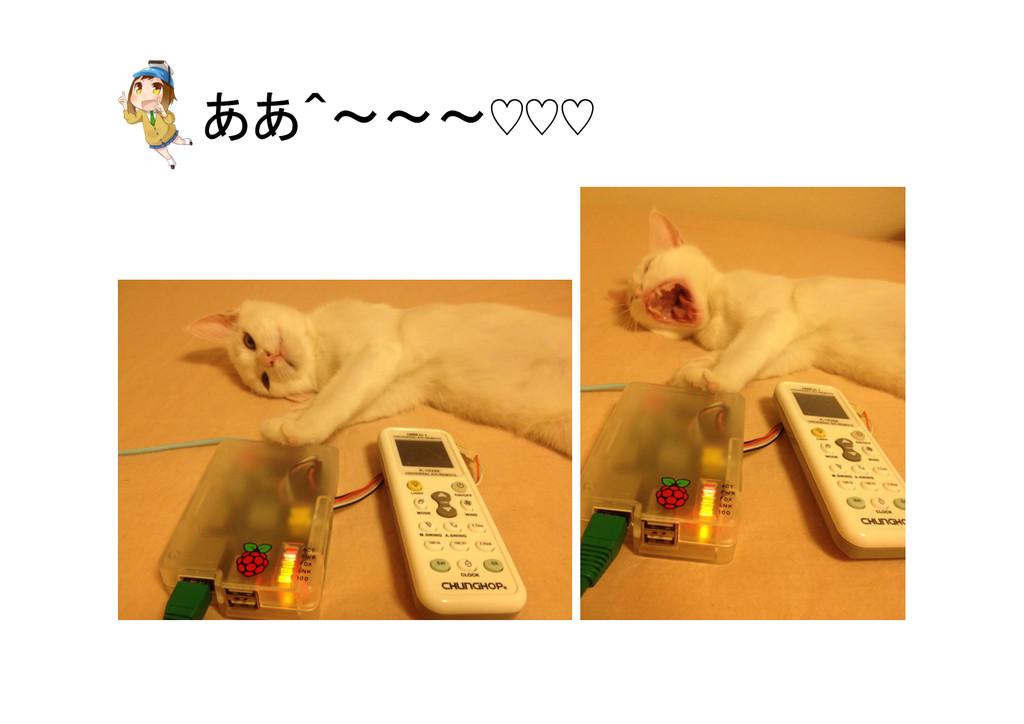 ああ^〜〜〜♡♡♡