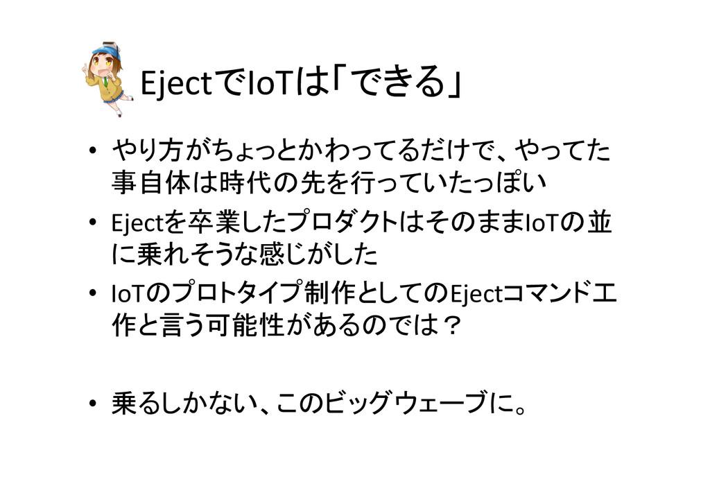 EjectでIoTは「できる」 • やり方がちょっとかわってるだけで、やってた 事自体は...