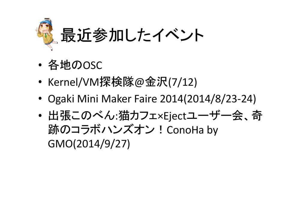 最近参加したイベント • 各地のOSC  • Kernel/VM探検隊@金沢(7...