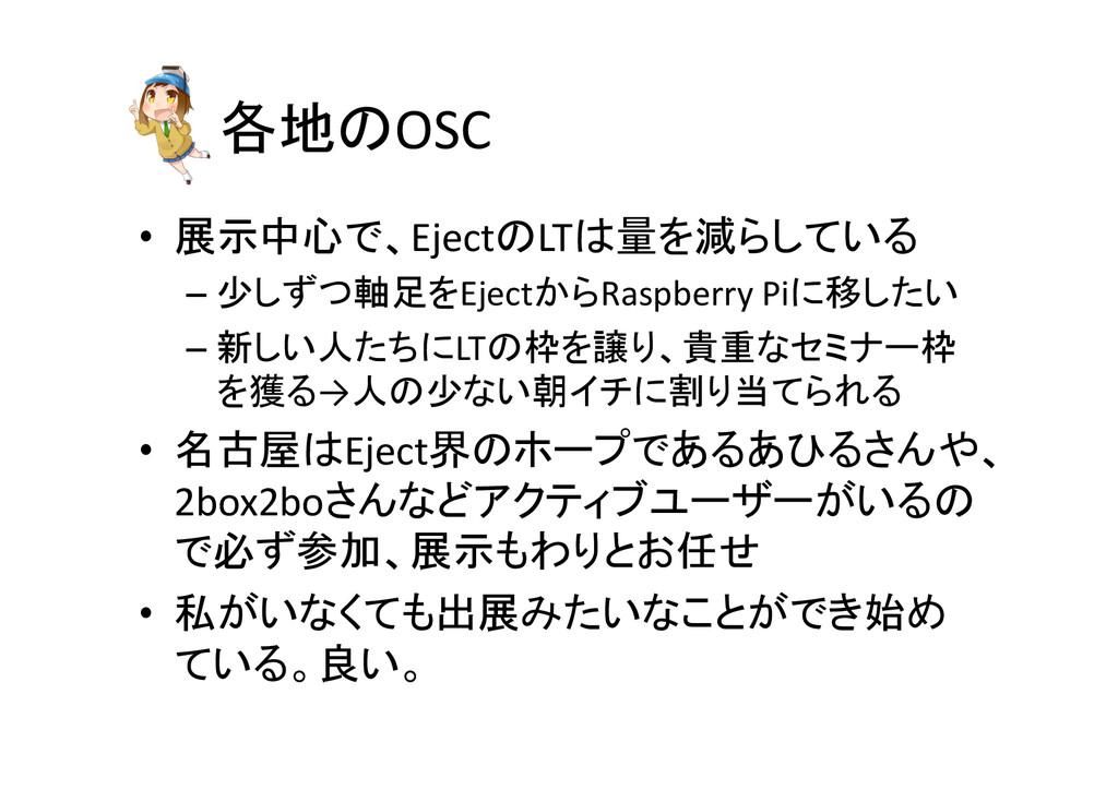 各地のOSC • 展示中心で、EjectのLTは量を減らしている  –少しずつ軸...