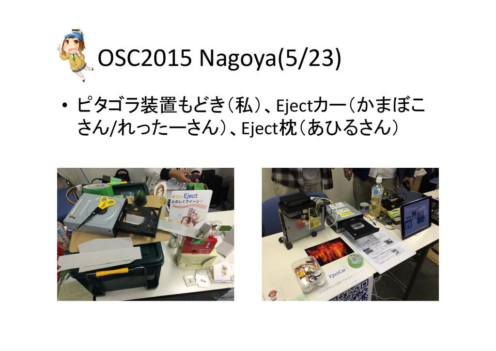 OSC2015 Nagoya(5/23) • ピタゴラ装置もどき(私)、Eject...