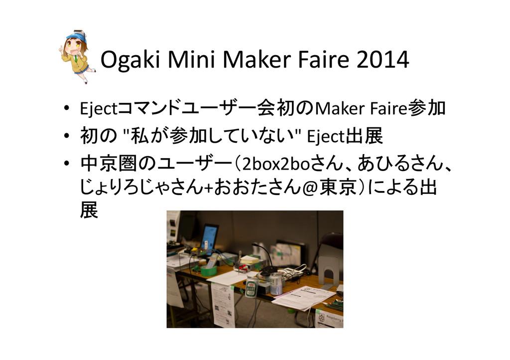 Ogaki Mini Maker Faire 2014 • Ej...