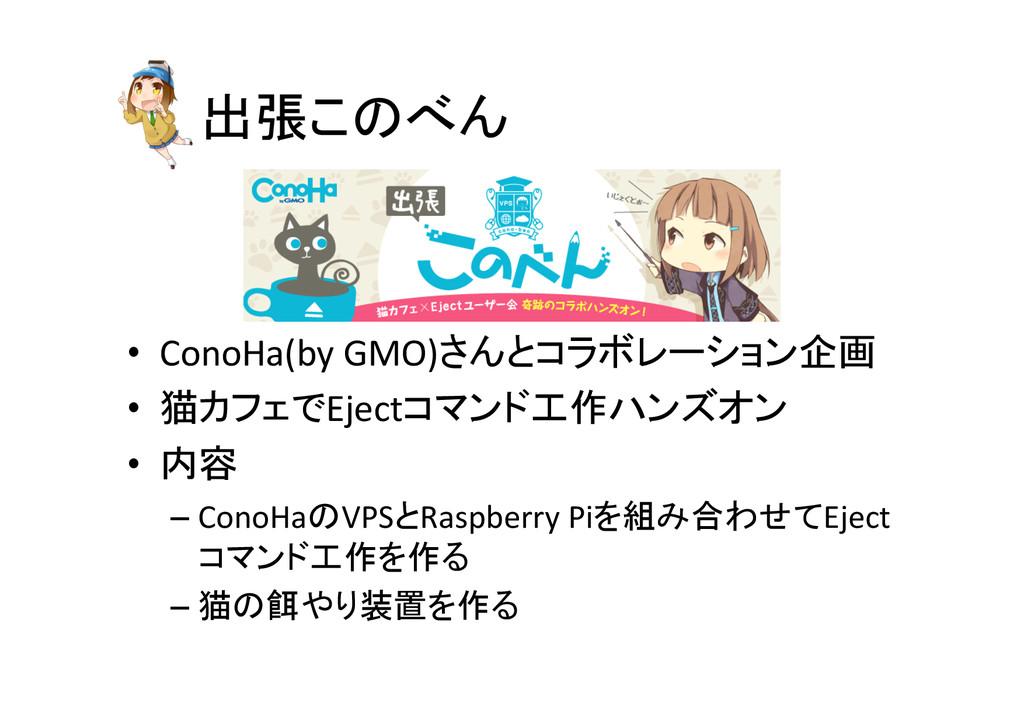 出張このべん • ConoHa(by GMO)さんとコラボレーション企画  ...