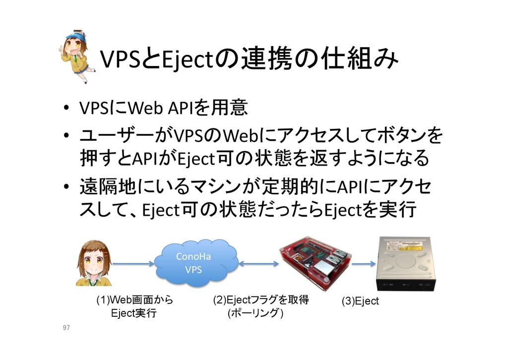VPSとEjectの連携の仕組み • VPSにWeb APIを用意  • ...